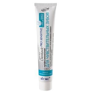 Дентавит зубная паста для чувствительных зубов
