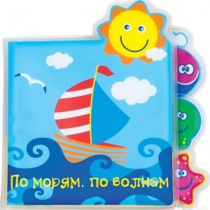 Книжка для ванной По морям по волнам