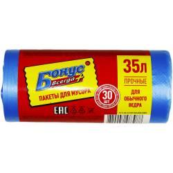 БОНУС Пакеты для мусора 35л/30шт синие
