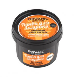 Organic shop Скраб смягчающий для тела Тыква для Золушки 100мл