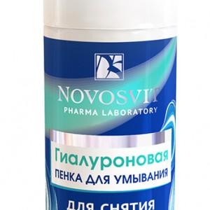 Пенка для снятия макияжа гиалуроновая Новосвит, 160 мл