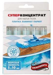 Концентрат для мытья пола МОРСКАЯ СВЕЖЕСТЬ Ампулы 10 мл 5 шт