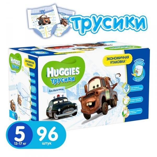 Хаггис трусики (Huggies) мегапак для мальчиков