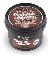 Органик Шоп Китчен Маска-Объём для волос Горячая новость 100мл