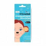 Полоски очищающие для носа угольные, 6 шт Cettua