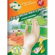 Перчатки для мяса и рыбы виниловые Мелочи Жизни 10шт