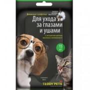 TEDDY PETS Влажные салфетки для ухода за глазами и ушами 15 шт (Тедди Петс)
