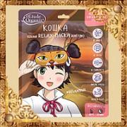 Теплая Релакс маска для глаз Панда Etude Оrganix, 12 гр