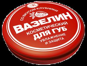 Вазелин клубничный для губ Увлажнение и защита 10гр