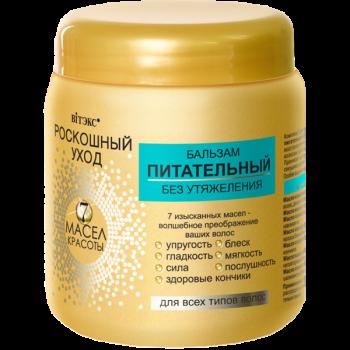 Белита-Витекс бальзам питательный без утяжеления для всех типов волос  (Роскошный уход 7 масел красоты) Bitekc450 мл