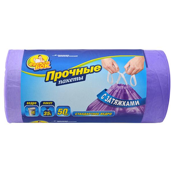 Пакеты Фрекен Бок для мусора, 35 л 50 шт с затяжкой, фиолетовые