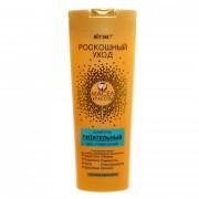 Витекс шампунь Роскошный уход, питательный без утяжеления для всех типов волос Белита (7 масел красоты) Btlita-Vitex 500 мл