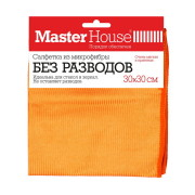 Мастер Хаус Без разводов салфетка, из микрофибры для стекол и зеркал 30*30 см (MASTER HOUSE)