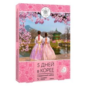 Мирине набор масок тканевых подарочный, Mi-ri-ne 5 дней в Корее. Весна